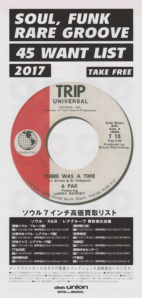 DISK UNION RARE GROOVE 1