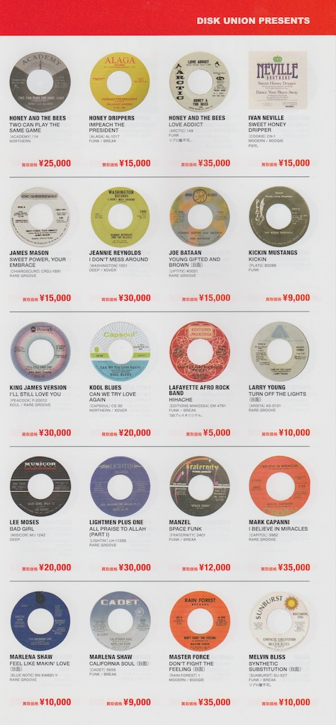 DISK UNION RARE GROOVE 4