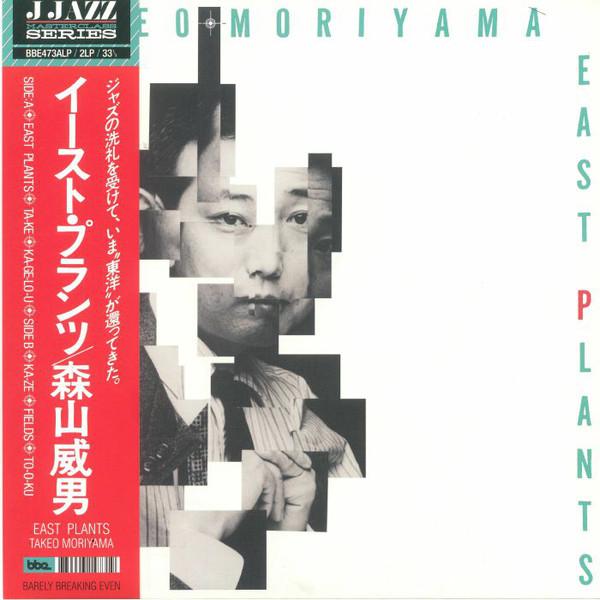 Takeo Moriyama - East Plants