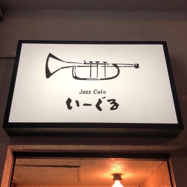eagle trumpet sign