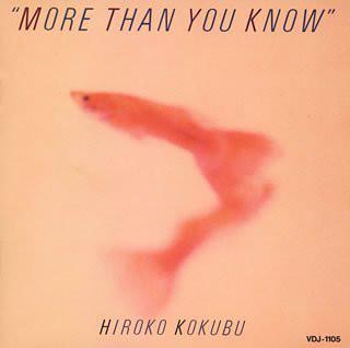 Kumo No Muko Hiroko Kokubu - Barcarolle