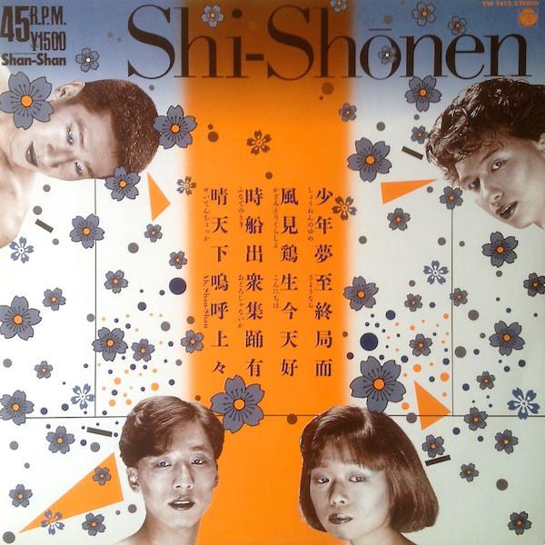 kumo no muko Shi-Shonen - Harvest