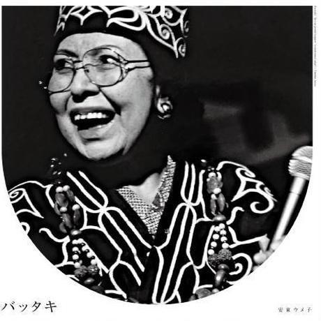 Umeko Ando - Battaki